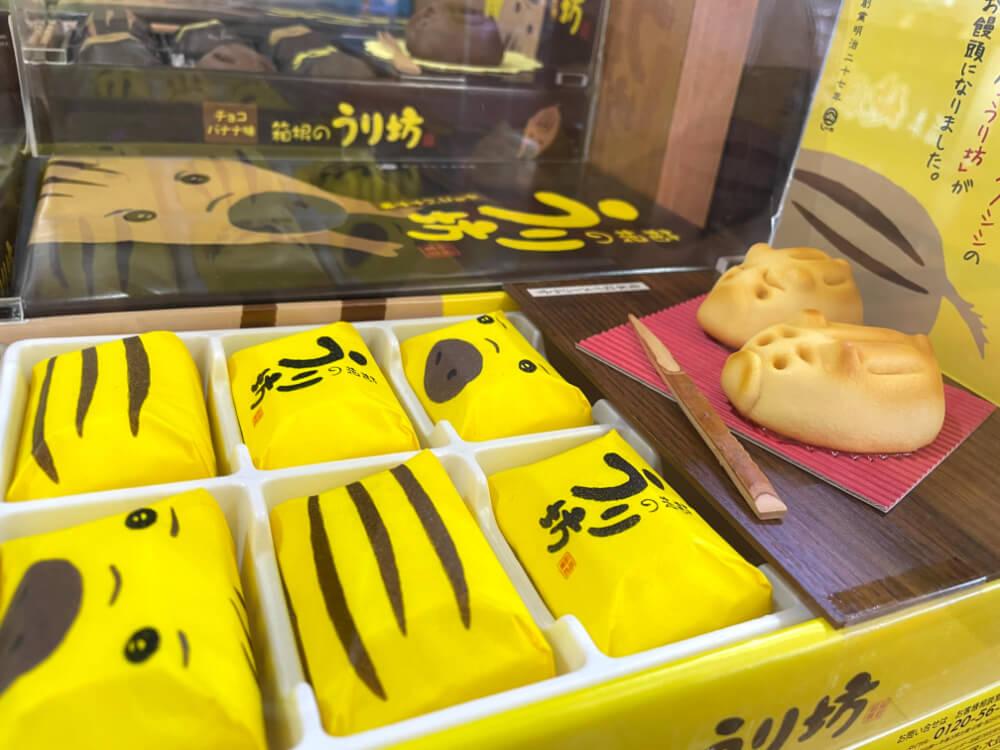 箱根のうり坊/しいの食品 箱根のお土産