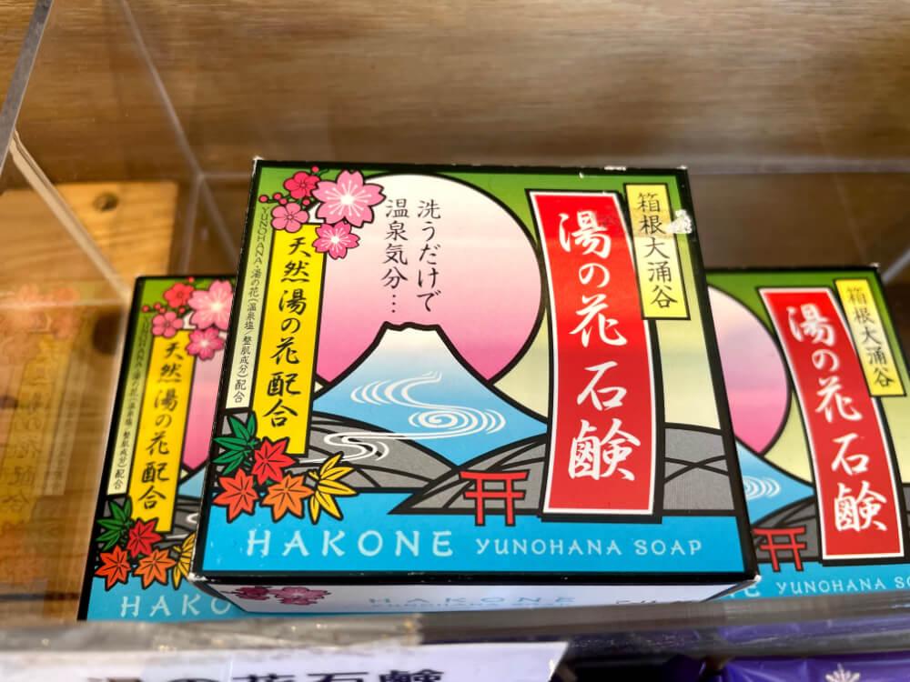 箱根大涌谷 湯の花石鹸 箱根のお土産