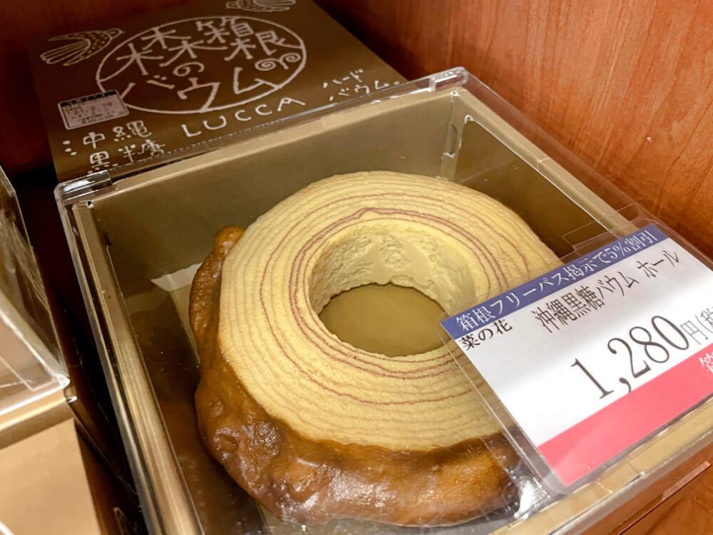 沖縄黒糖ハードバウム/箱根ルッカの森 箱根のお土産