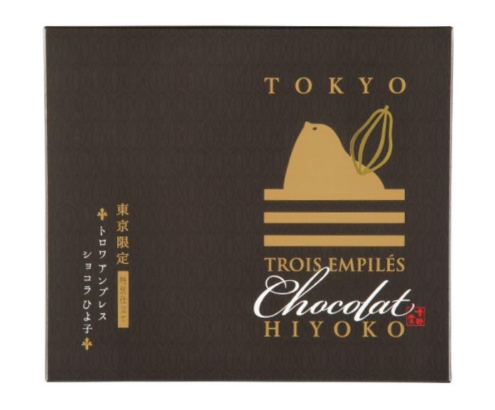 トロワアンプレスショコラひよ子/東京ひよ子 東京のおすすめお土産