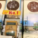江ノ島のおすすめお土産10選|かわいいお菓子や和菓子、しらす、雑貨など