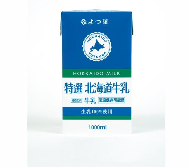 北海道特撰3.6牛乳/よつば乳業 北海道お取り寄せグルメ
