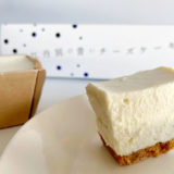 旭川空港のお土産おすすめランキング15選|人気のお菓子やスイーツ、お酒、雑貨など