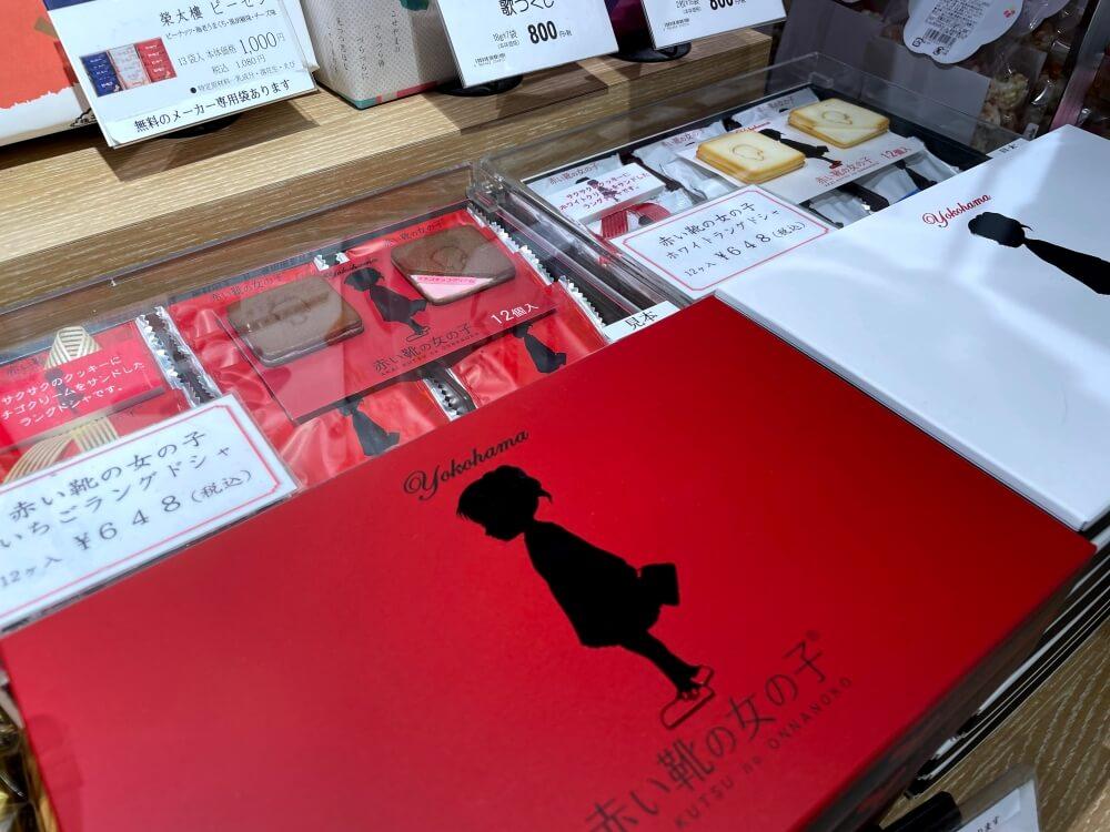 赤い靴の女の子 ラングドシャ/マリンフーズHF 横浜のお土産