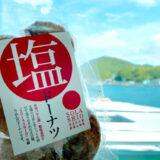 直島で見つけたおすすめの人気お土産をご紹介します【現地レポート】