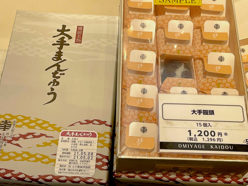 大手まんじゅう/伊部屋 岡山駅のお土産