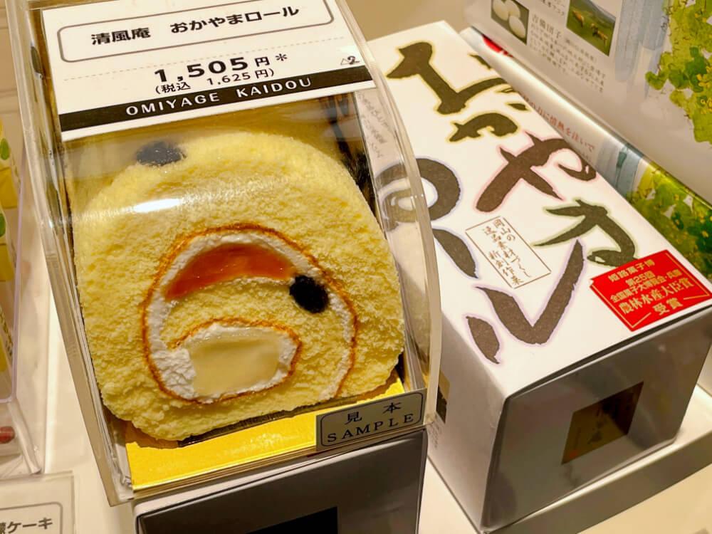 おかやまロール/清風庵 岡山駅のお土産
