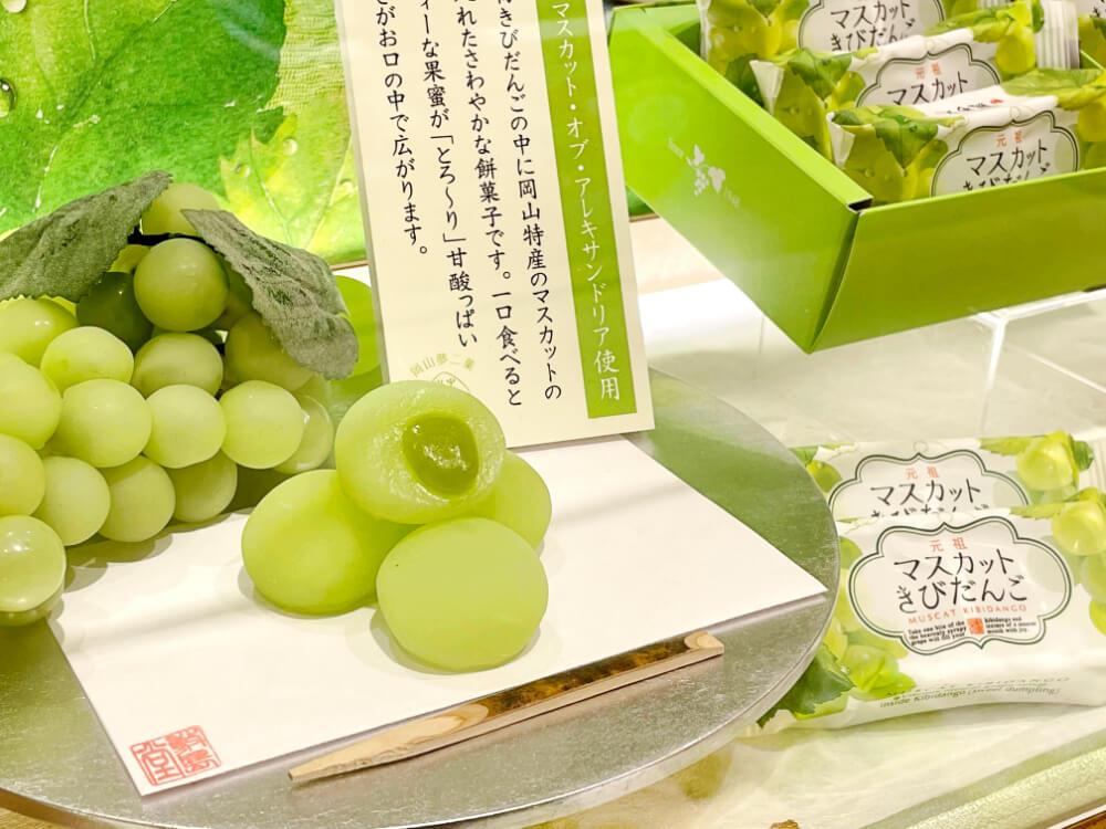 元祖マスカットきびだんご/敷島堂 岡山のお土産