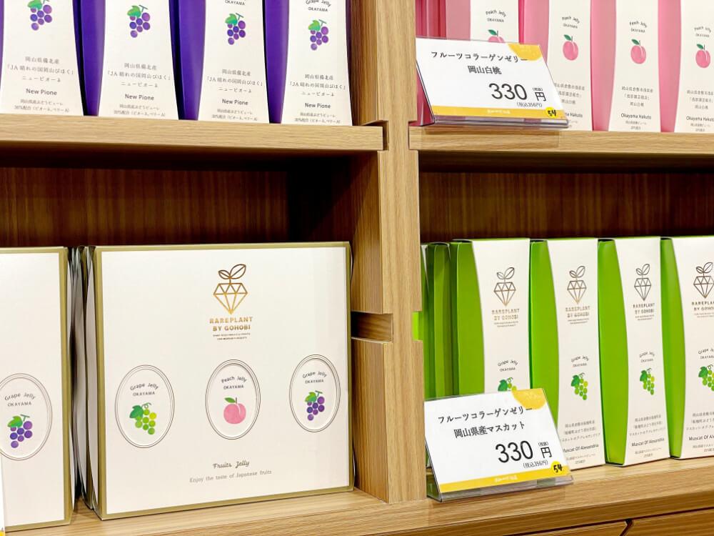 フルーツコラーゲンゼリー/果実工房GOHOBI 倉敷のお土産