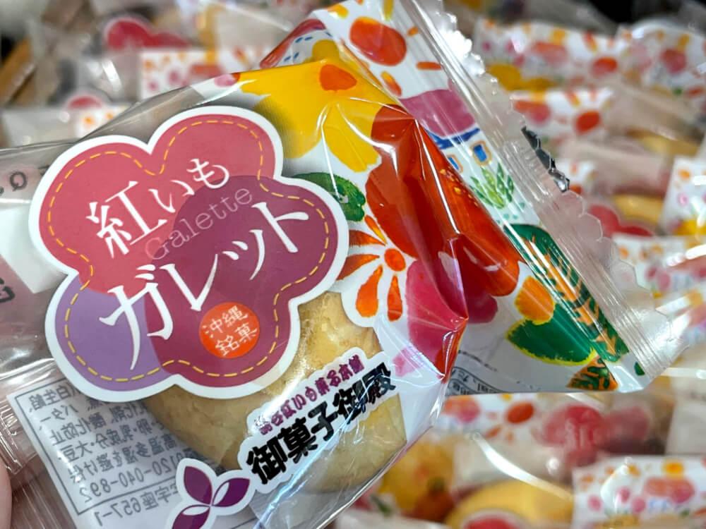 紅いもガレット/御菓子御殿 沖縄のお土産
