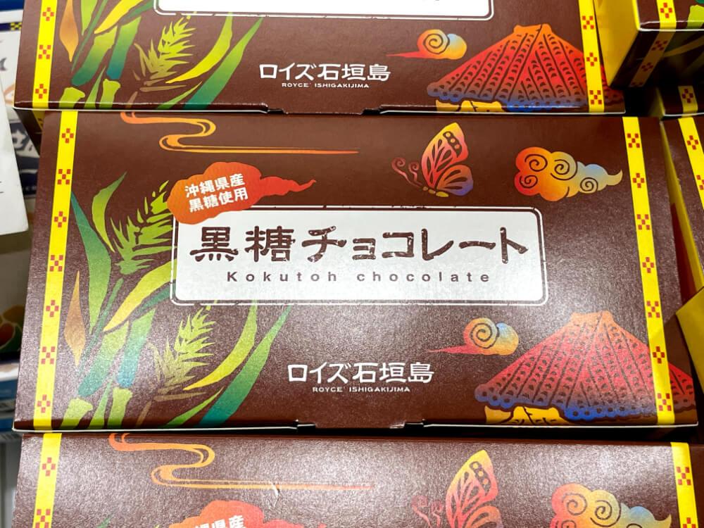 黒糖チョコレート/ロイズ石垣島 石垣島のお土産