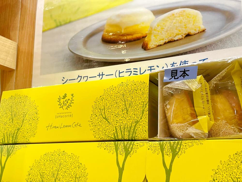 ヒラミーレモンケーキ/オハコルテ 沖縄のお土産