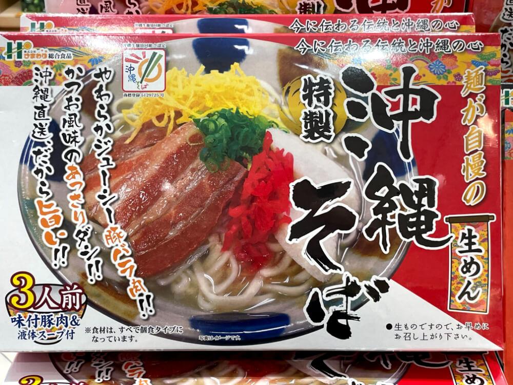 沖縄そば/ひまわり総合食品 沖縄のお土産
