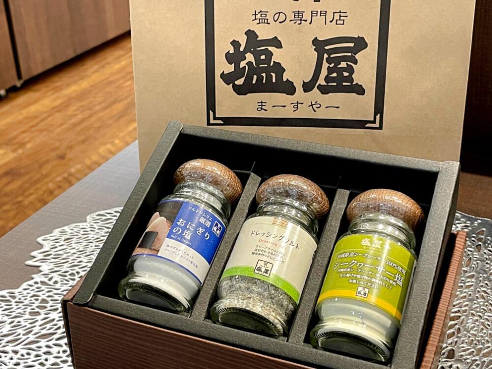 塩/塩屋 沖縄のお土産