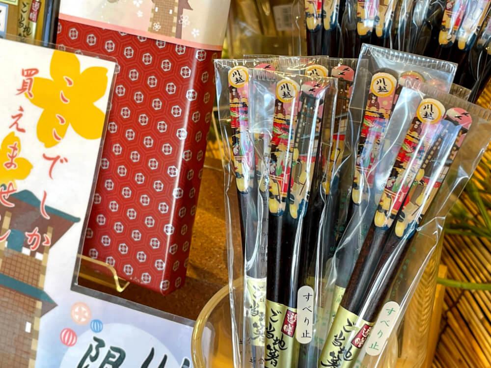 川越限定 箸/手作り箸工房 きっちん遊膳 川越の人気お土産