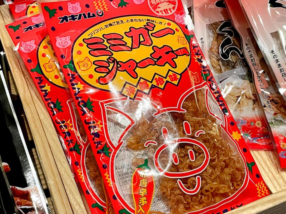 ミミガージャーキー/オキハム 沖縄のお土産